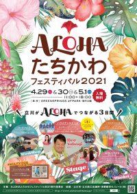 alohatachikawa